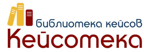 Кейсотека-агенство кейсов